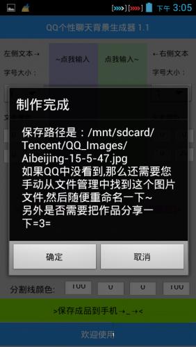 QQ个性聊天背景生成器下载1.1 安卓版_其他软件