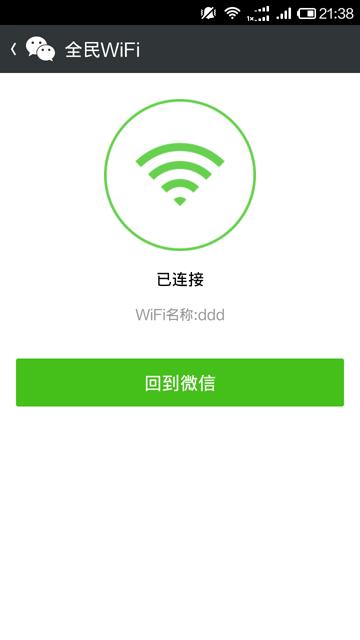 全民wifi如何连接?腾讯全民wifi扫描二维码连接