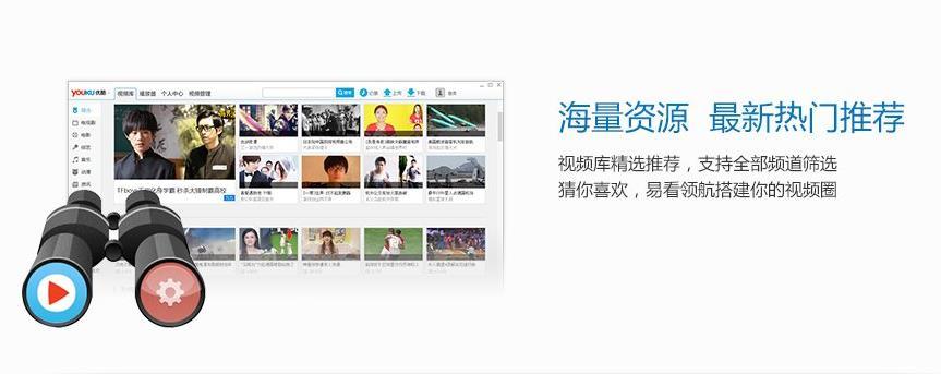 优酷客户端 Mac版下载0.1 官方版_腾牛下载