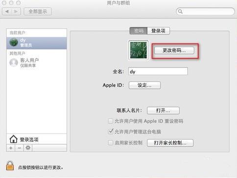 mac怎么设置开机密码 设置开机密码的方法