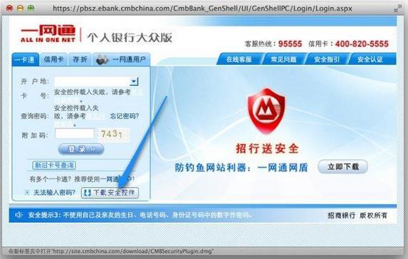 载安装招行网银安全控件 Mac版