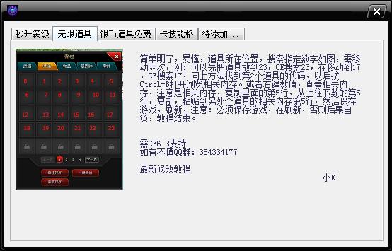 爆枪英雄结界辅助下载2.9 最新版_游戏辅助