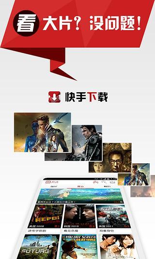 苹果快手下载|快手下载iPad版下载1.0 官方版