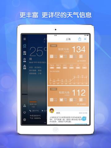 墨迹天气ipad版2.8.1 官方版