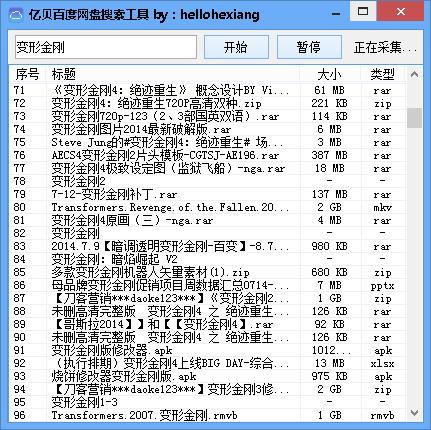 亿贝百度网盘搜索工具下载1.0 绿色版_常用软件