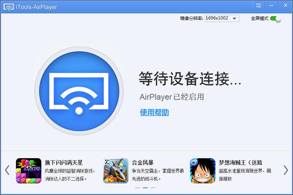 itools airplayer怎么用?苹果录屏大师是什么?_Q