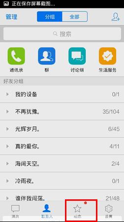 qq4.6怎么换主题 手机qq4.6怎么换透明皮肤