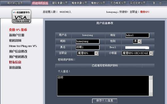 vs对战平台官方下载|vs对战平台下载5.0.1 官网