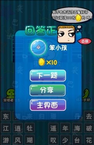 疯狂猜歌名2答案大全_QQ下载网