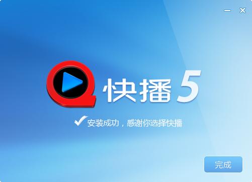 快播5.0离线安装版5.19.211 快播标准版安装包