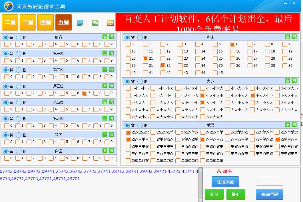 时时彩程序界面设计注册界面模板下载(图片编
