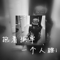 2014最流行带字qq头像女生女生原谅我口拙不个性酷追跑图片