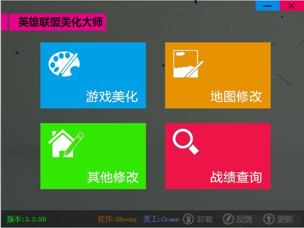 lol美化大师破解版2.2.9B 绿色版_腾牛下载
