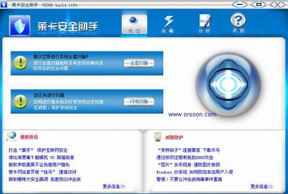 莱卡安全助手下载-莱卡安全助手Build 1112 免费版