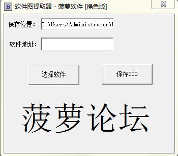 软件图提取器-软件图提取器免费下载1.0 绿色版
