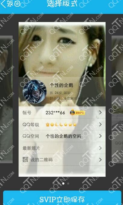 QQ个性名片怎么设置自己的名片 自定义手机qq名片教程