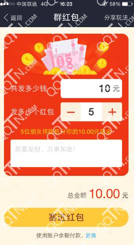 支付宝群红包怎么玩 群发红包教程_QQ下载网