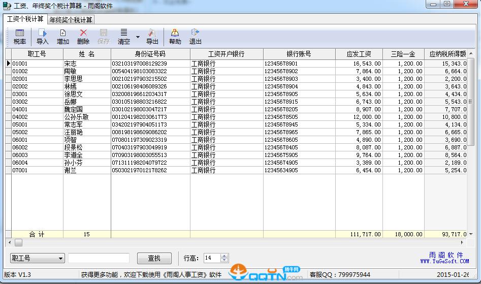 个税计算器下载|工资及年终奖个人所得税计算