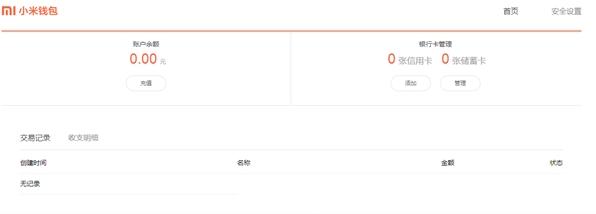 小米钱包上线 最安全的手机钱包_QQ下载网
