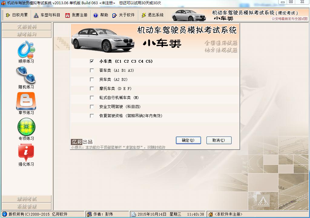 汽车模拟驾驶考试c1_汽车驾驶员模拟考试题 如何下载2013年度C1机动车驾驶员模拟考试 ...