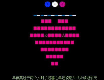 qq空间流言_qq空间留言板寄语粉色发光字代码是多少? 互联网