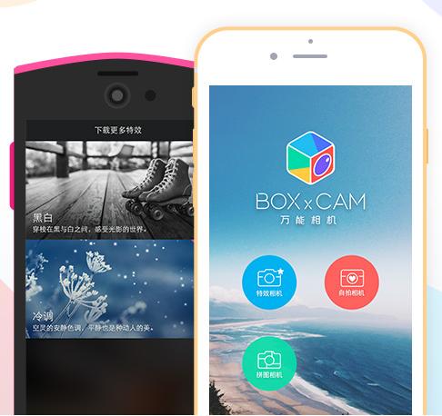 万能相机for iPhone\/iPad|万能相机App下载1.0