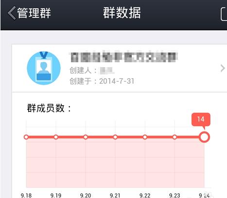 手机QQ群数据在哪_手机QQ群查看数据方法