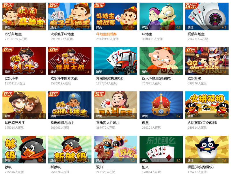 qq欢乐升级_QQ棋牌游戏平台-QQ棋牌游戏大厅下载3.9 安装版-腾牛下载