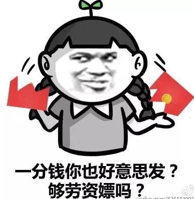 微信金馆长红包表情包2015