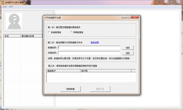 微信聊天记录恢复软件下载|微信聊天记录恢复