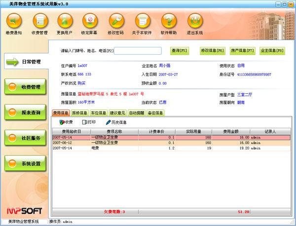 美萍物业管理软件下载|美萍物业管理系统2016