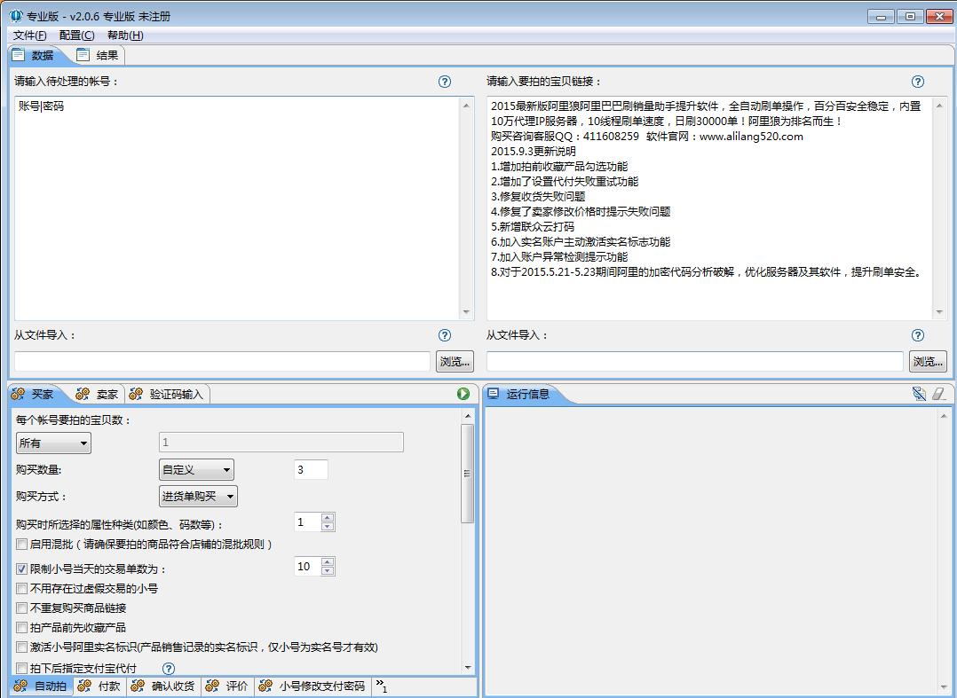 阿里狼阿里巴巴刷单软件下载2.0.6 专业版_腾牛