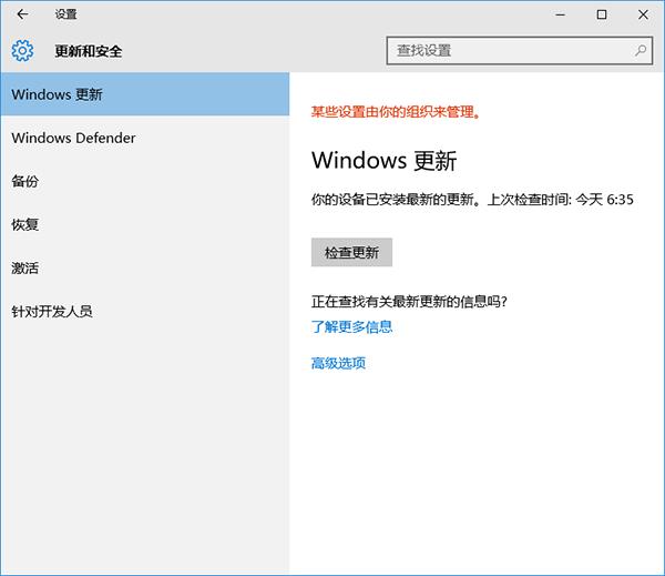 Win10 TH2正式版下载和升级时出现问题的解决办法