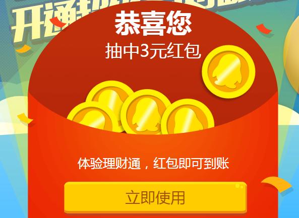 1、免费领取理财通红包 QQ用户在活动页面点击拆开红包,即可100%获得理财通红包,小编抽中的是3元红包。  点击立即使用后,需要买入1000元的基金,3元红包才能够到账,后续的提现相信经常做理财通红包的用户应该很清楚的,小编也就不过多解释了。  2、开通超级会员抽大奖 活动期间,在活动页面开通/续费超级会员的用户,即可参与抽奖,奖品有1-100Q币、100-4999红包、定制金卡、iPhone6s等大奖,100中奖哦!  活动规则: 1、活动时间:11月1日-11月30日 2、活动期间,每个用户可进入活