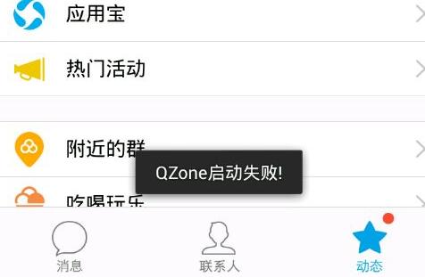 手机QQ提示qzone启动失败怎么办 qzone启动失败解决办法
