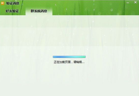 QQ正在加载页面请稍候怎么回事 qq正在加载页面解决办法