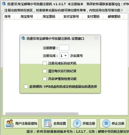 淘宝小号通过邮箱批量注册软件 迅捷贝淘宝邮