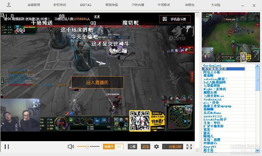 斗鱼直播软件去广告版 斗鱼TV直播观看PC版2