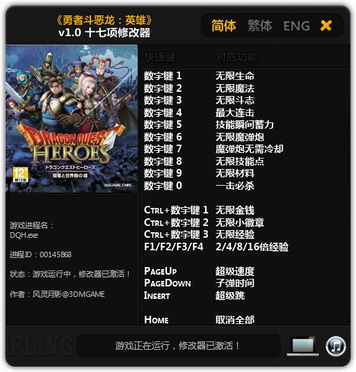 勇者斗恶龙英雄电脑版修改器|勇者斗恶龙英雄