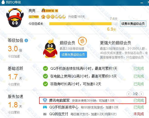 腾讯电脑管家批量挂机加速软件 QQ管家挂机协