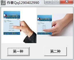 手拿图软件下载|小杰手拿图一键生成器1.0 绿色