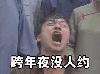 咆哮1帝没人约QQ表情下载8p有趣的动态小表情图片