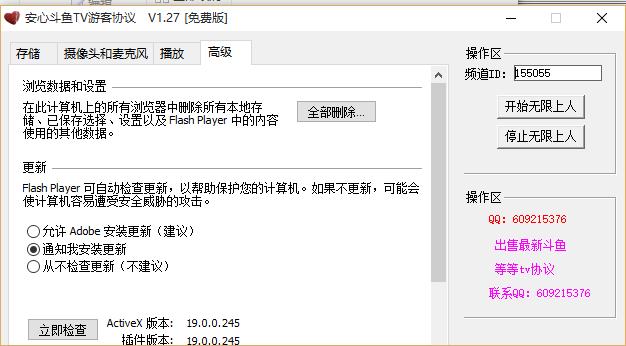 安心斗鱼TV人气直播间协议(斗鱼TV刷人气软件