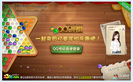 qq专栏 qq游戏  →