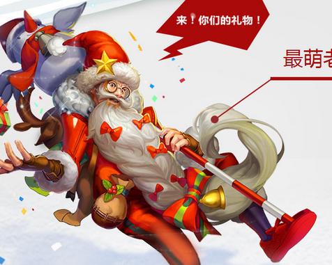 王者荣耀圣诞铃铛怎么用?