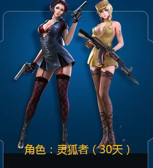 穿越火线被褥_Cf灵狐者禁部受傉图 - www.iailew.com