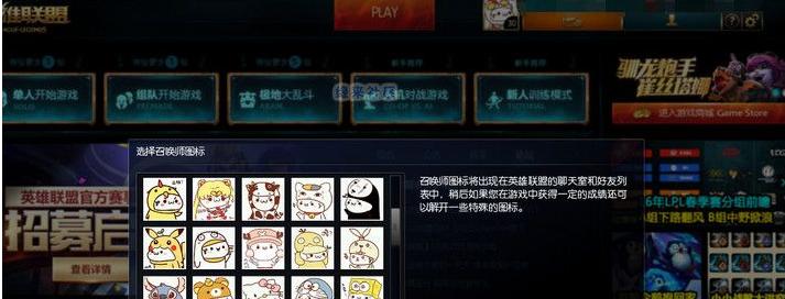 英雄联盟s6lol怎么修改召唤师头像?
