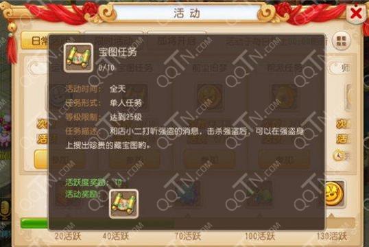 梦幻西游手游宝图任务在哪接 怎么做_QQ下载