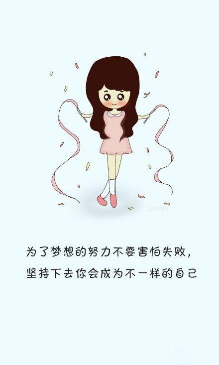 卡通励志女生手机壁纸2015