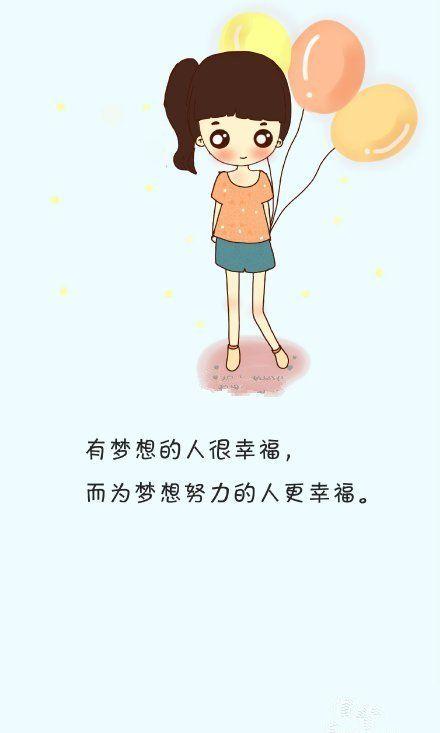 015你的努力是为了实现大全那一天_QQ下载网小黄人萌萌的梦想图片表情